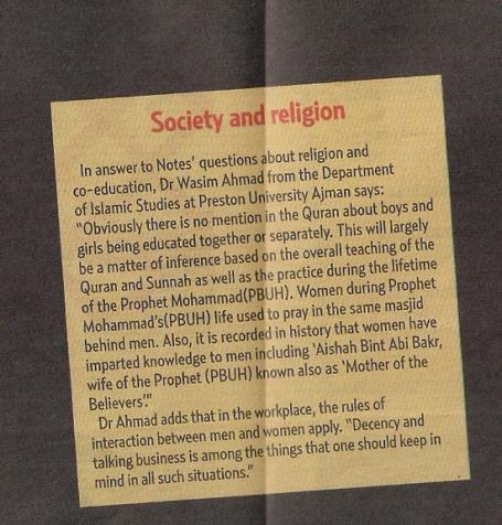 تعليق دكتور الدراسات الاسلامية